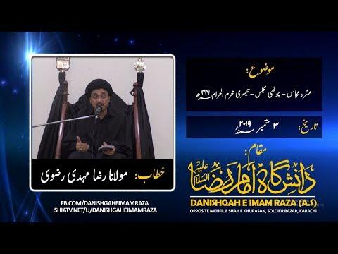 Ashra Majalis - 4th Majlis - 3rd Muharram 1441 A.H - Molana Raza Mehdi Rizvi