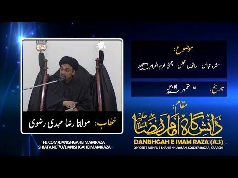Ashra Majalis - 7th Majlis - 6th Muharram 1441 A.H - Molana Raza Mehdi Rizvi - Urdu