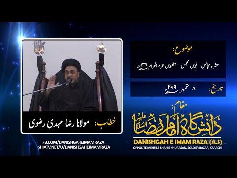 Ashra Majalis - 9th Majlis - 8th Muharram 1441 A.H - Molana Raza Mehdi Rizvi - Urdu