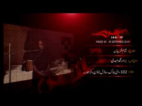 [Noha] Shaam e Gareeban  | Br.Muhammad Mehdi | Muharram 1441 - Urdu