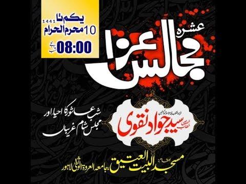 [Majlis]🔴 Live Majlis Muharram 1441 | 01 September 2019 | Syed Jawad Naqvi H.A | Majlis Day 01| Lahore- Urdu