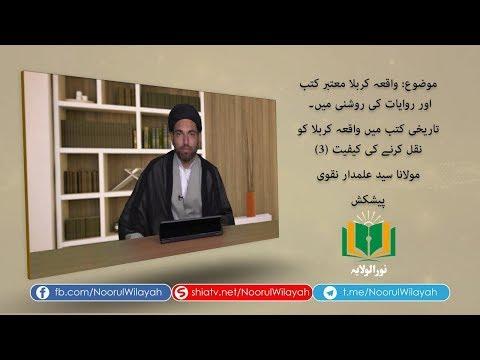 ...واقعہ کربلا معتبر کتب اور روایات کی روشنی میں | Urdu