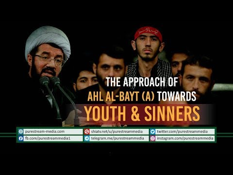 The Approach of Ahl al-Bayt (A) Towards Youth & Sinners | Farsi Sub English