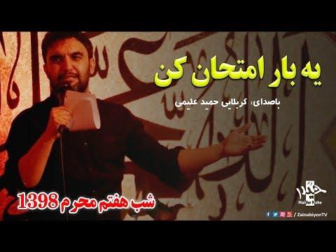 یه بار امتحان کن (شور زیبا) کربلایی حمید علیمی | Farsi