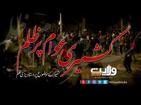 کشمیری عوام پر ظلم  | Farsi Sub Urdu