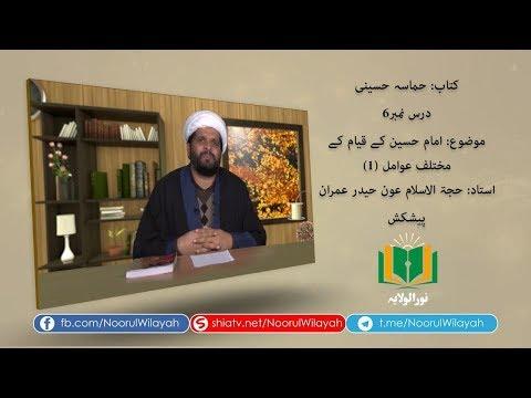 کتاب حماسہ حسینی [6] | امام حسین کے قیام کے مختلف عوامل (1) | Urdu