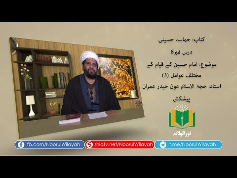 کتاب حماسہ حسینی [8] | امام حسین کے قیام کے مختلف عوامل (3) | Urdu