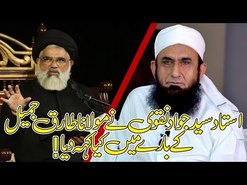 [Clip] What does Ustad Jawad Naqvi Said about Tariq Jameel Sahib 2019 - Urdu