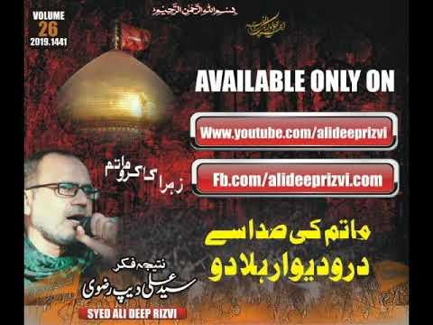 نوحہ - ماتم کی صدا سے درودیوار  ہلادو - سید علی دیپ رضوی - محرم الحرا