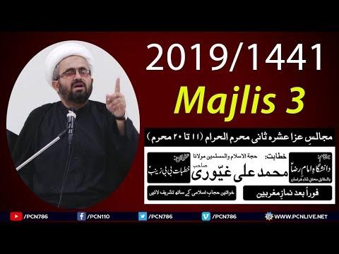 Maulana Muhammad Ali Ghayyuri 2019 | 13 Muharram | 13 Sep 2019 | Danishgaah Imam Ali Raza a.s - Urdu