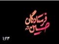 [Clip] فرستادگان حسین علیه السلام -Sayyed Ali Khamenei - Farsi