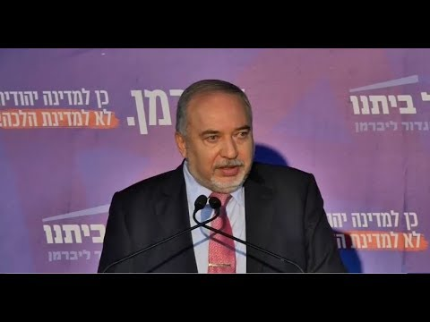 [09/23/19] Lieberman refuses to back Netanyahu or Gantz - English