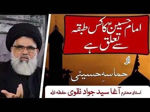 [Clip 17] Topic: Hamasa e Hussaini Imam Hussain a.s ka kis Tabqy sa taluq hay | Ustad SyedJawad Naqvi 2019 Urdu