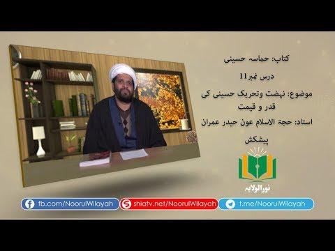 کتاب حماسہ حسینی [11] نہضت و تحریک حسینی کی قدر و قیمت | Urdu
