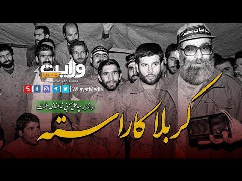 کربلا کا راسته | Farsi Sub Urdu