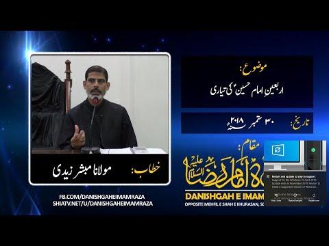 Arbaeen e Imam Hussain A.S ki Tayyarian - Molana Mubashir Zaidi - Urdu