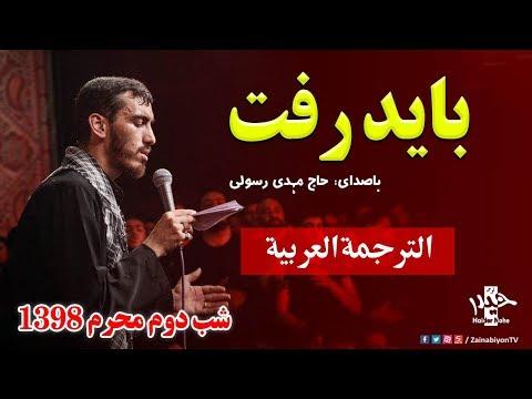 باید رفت (نوحه دلنشین) حاج مهدی رسولی | Farsi sub Arabic