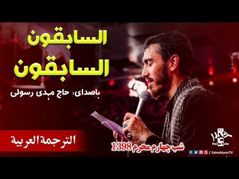 السابقون السابقون (شور دلنشین) مهدی رسولی | Farsi sub Arabic
