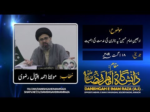 Arbaeen e Imam Hussain A.S pe Zayireen ki Khidmat - Molana Ahmed Iqbal Rizvi urdu