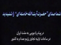 پیام رادیویی آیت الله خامنه ای به ملت ایران در پی تجاوز رژیم بعث عر