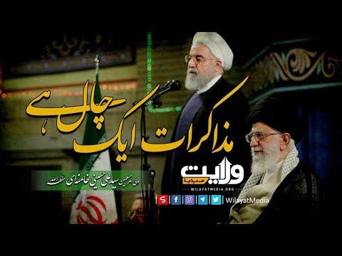 مذاکرات ایک چال ہے   ولی امرِ مسلمین جہان   Farsi Sub Urdu