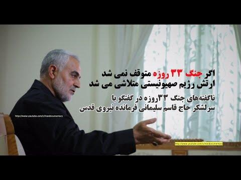 [Oct2019]ناگفتههای جنگ ۳۳روزه در گفتگوی اختصاصی با سرلشکر حاج قاسم س