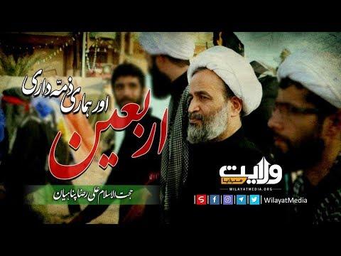 اربعین اور ہماری ذمّہ داری | علی رضا پناہیان | Farsi Sub Urdu