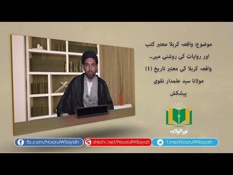 ...واقعہ کربلا معتبر کتب و روایات کی روشنی میں[15] | واقعہ کربلا  | Urdu