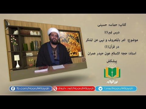 کتاب حماسہ حسینی[15]   امر بالمعروف و نہی عن المنکر در قرآن(1)   Urdu
