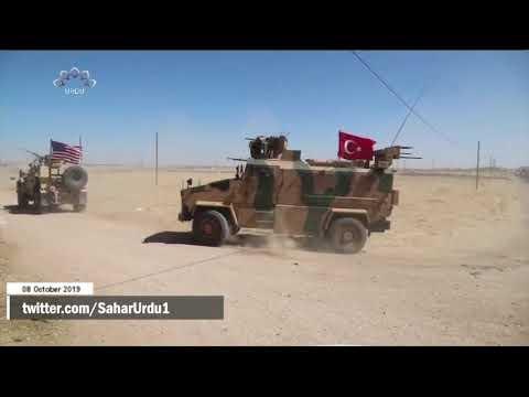 شمالی شام پر ترکی کی جارحیت   - 08 اکتوبر 2019 - Urdu