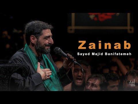 Zainab | Sayed Majid Banifatemeh - Farsi sub English