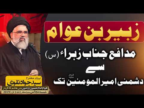 [Clip] Zubeir bin Awaam , Mudafai-e-Risalat se Dushman e wilayat tak | Agha Syed Jawad Naqvi 2019 Urdu