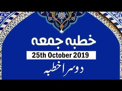 Khutba e Juma (2nd Khutba) - Ustad e Mohtaram Syed Jawad Naqvi - 25th October 2019 - Urdu