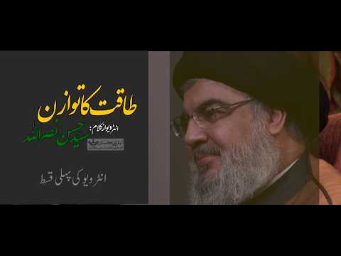 [1/5] Taqat ka Tawazon - طاقت کا توازن (Sayyid Hassan Nasrullah Interview 2019) Al-Balagh Pak. 2019