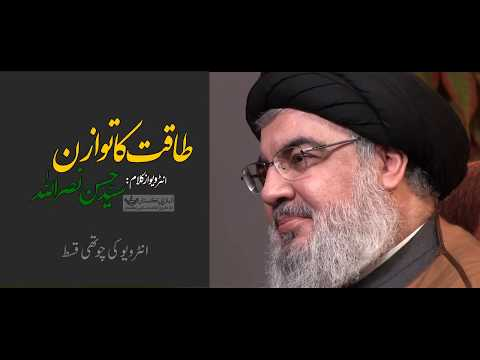 [4/5] Taqat ka Tawazon - طاقت کا توازن (Sayyid Hassan Nasrullah Interview 2019) - Urdu