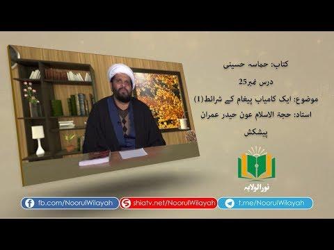 کتاب حماسہ حسینی [25]   ایک کامیاب پیغام کےشرائط (1)   Urdu