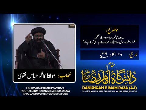 3 Days Majalis - 2nd Majlis - Rehlat e Rasool e Khuda Shahadat e Imam Hassan Imam Raza - Kazim Naqvi - Urdu