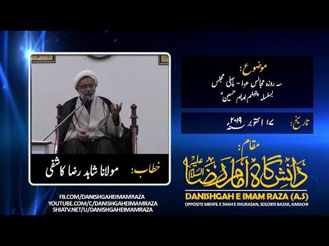 3 Days Majalis - 1st Majlis - Chehlum e Imam Hussain (A.S) - Molana Shahid Kashifi