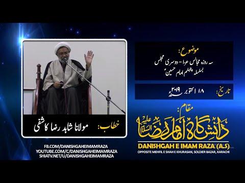 3 Days Majalis - 2nd Majlis - Chehlum e Imam Hussain (A.S) - Molana Shahid Kashifi - Urdu