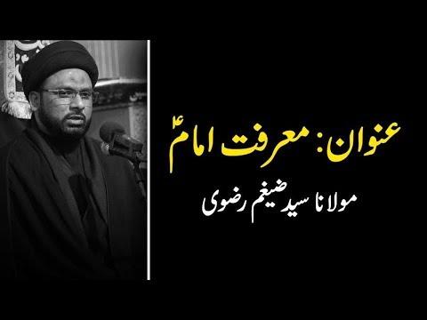 4th Majlis Shab of 4th Muharram 1441 Hijari 03.09.2019 Topic: Marifat-E-Imam a.s By H I Syed Zaigham Rizvi - Urdu