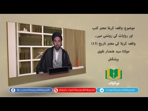 ...واقعہ کربلا معتبر کتب اور روایات کی روشنی میں[27]   واقعہ کربلا   Urdu