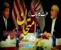 عزت کا ایک بڑا امتحان | Farsi Sub Urdu