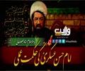 امام حسن عسکریؑ کی حکمتِ عملی | Farsi Sub Urdu