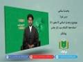 وحدت اسلامی [03] | وحدت اسلامی کا محور (1) | Urdu