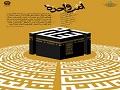 The Second Phase of the Islamic Revolution with IRGC | Farsi Sub English