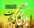 ہادیؐ کی ولادت | Arabic Sub Urdu