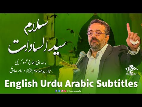 سلام سید السادات - محمود کریمی | Farsi sub English Urdu Arabic