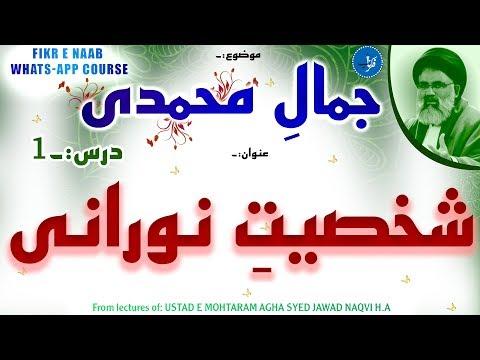 [Dars 01: Jamal e Muhammadi] Topic: Shakhseyat e Norani | Ustaad Syed Jawad Naqvi 2019 Urdu