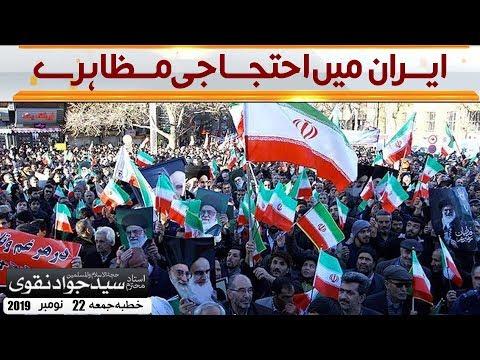 [Clip Political Analysis] Iran Protests   Ustad e Mohtaram Syed Jawad Naqvi Nov.23, 2019 Urdu