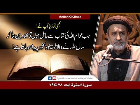 [ Clip] Kabhi Ghor Kya Aap Nay! || Ayaat-un-Bayyinaat || Hafiz Syed Muhammad Haider Naqvi Urdu